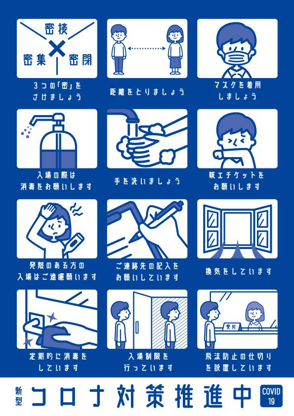 コロナ対策ポスター・イラストをご活用ください【新型コロナ関連3月22 ...