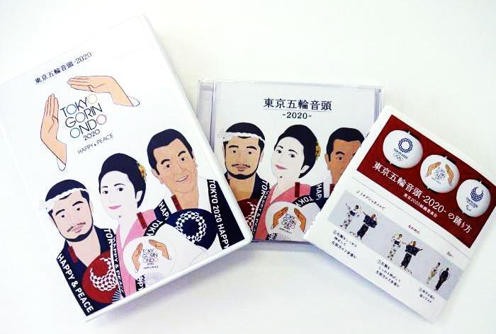 東京五輪音頭-2020-」DVDを貸し出します/門真市