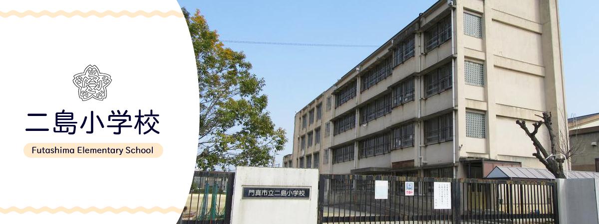 二島小学校/門真市